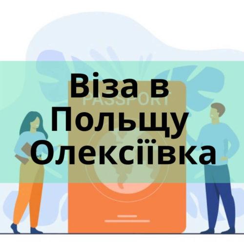 Віза в Польщу Олексіївка