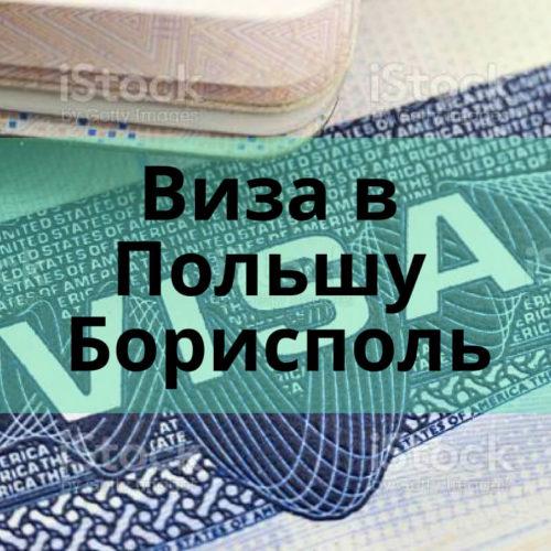 Виза в Польшу Борисполь