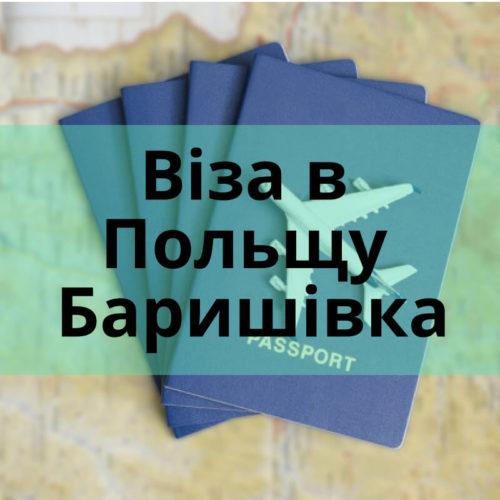 Віза в Польщу Баришівка