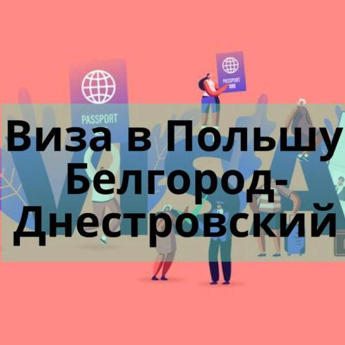 Виза в Польшу Белгород-Днестровский