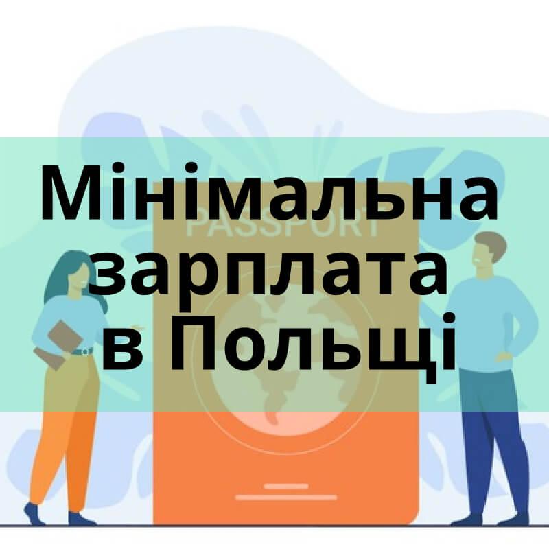 Яка мінімальна зарплата в Польщі
