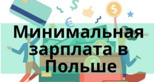 Какая минимальная зарплата в Польше