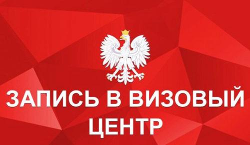 Свободные даты на визу в Польшу
