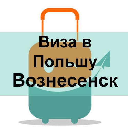 Виза в Польшу Вознесенск