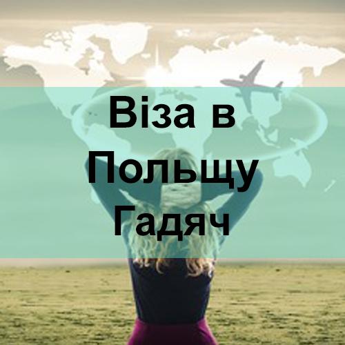 Віза в ПольщуГадяч