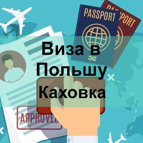 Виза в Польшу КаховкаВиза в Польшу Каховка