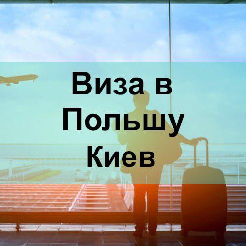 Виза в Польшу Киев