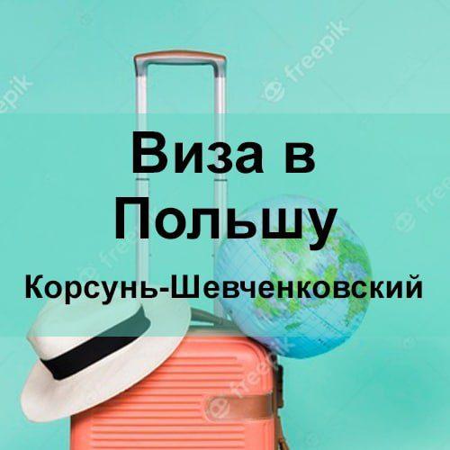 Виза в Польшу Корсунь-Шевченковский