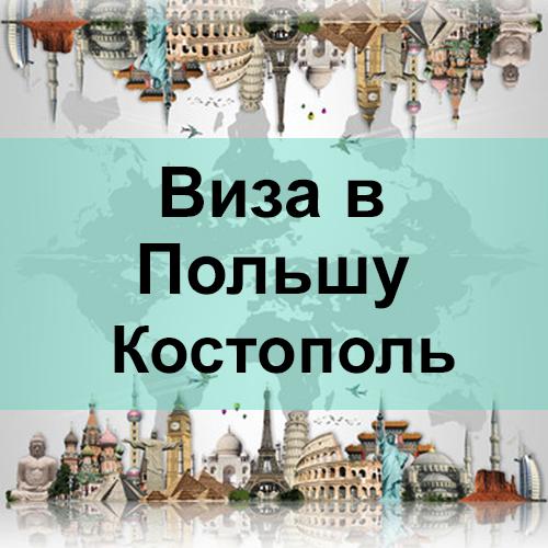Виза в ПольшуКостополь