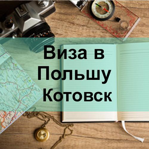 Виза в Польшу Котовск