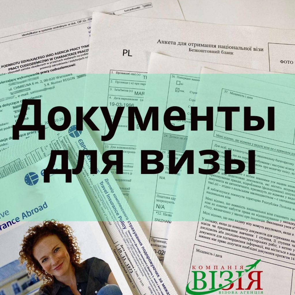 Сезонная виза в Польшу документы