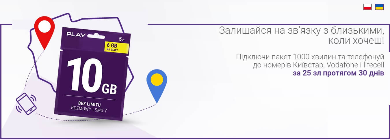 Сим-карта Плей в Украине