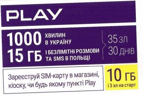 Купить стартовый пакет Play