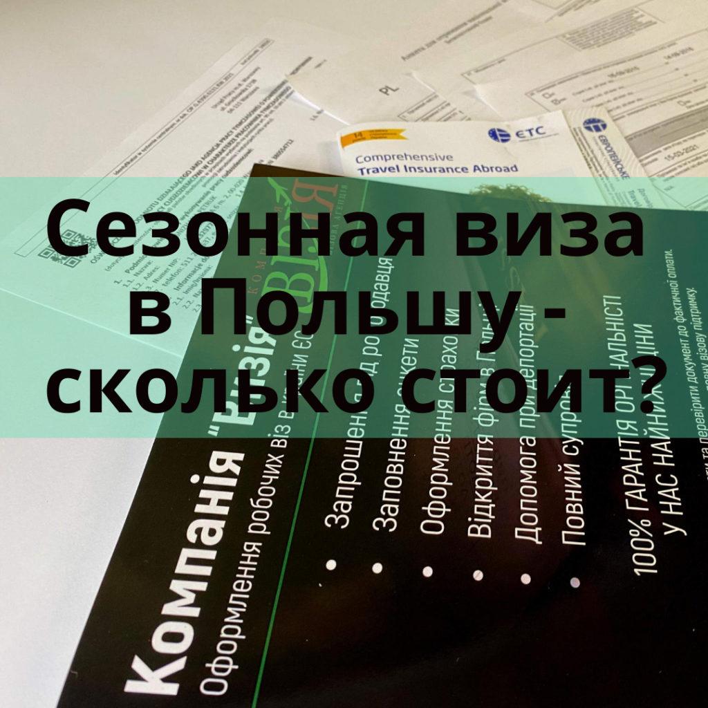 Сезонная виза в Польшу - сколько стоит?