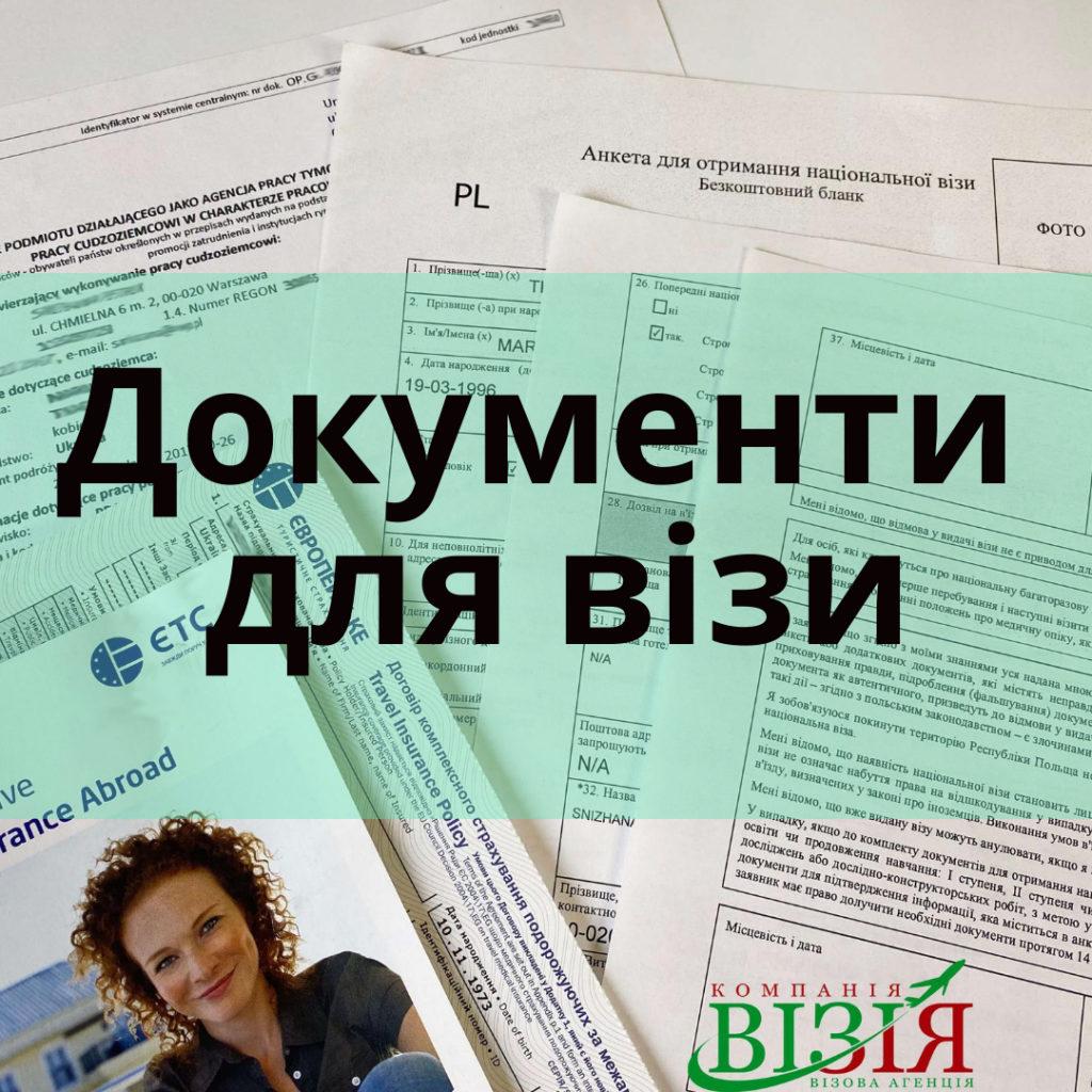 Які документи необхідні, щоб отримати візу