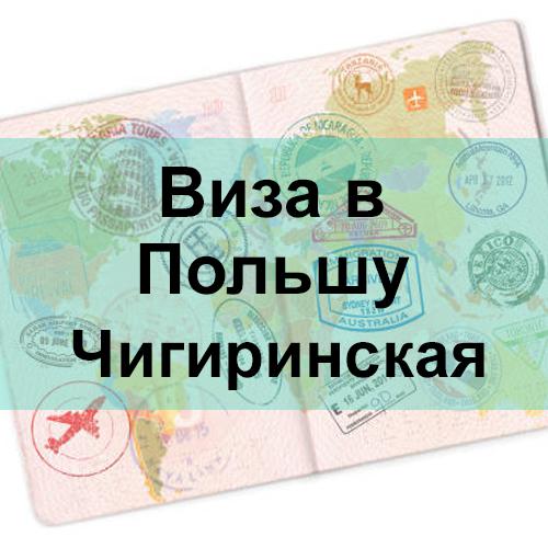 Виза в Польшу Чигиринская