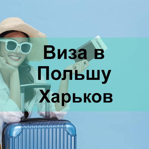 Виза в Польшу Харьков
