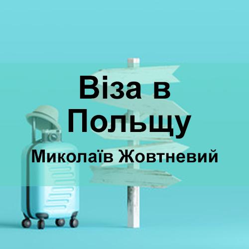 Віза в ПольщуМиколаїв Жовтневий
