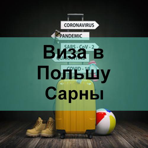 Виза в Польшу Самбор
